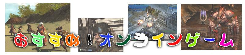 おすすめ!オンラインゲーム